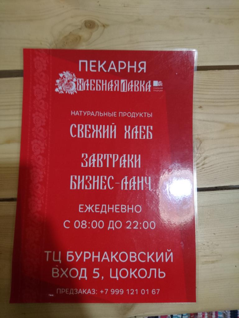 Хлебная Лавка, Нижний Новгороде