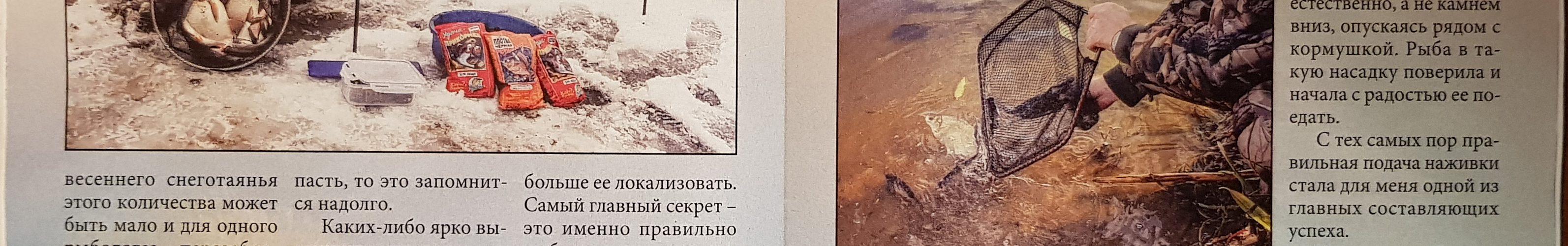 Акимов Алексей Игоревич, спортивный рыболов
